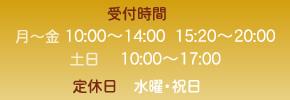 受付時間 月~金10:00~14:00 15:20~20:00、土日10:00~17:00、定休日 水曜・祝日